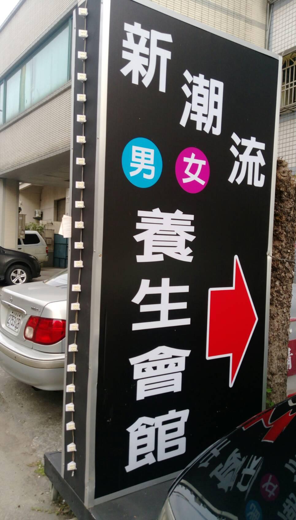 新潮流-樂業店
