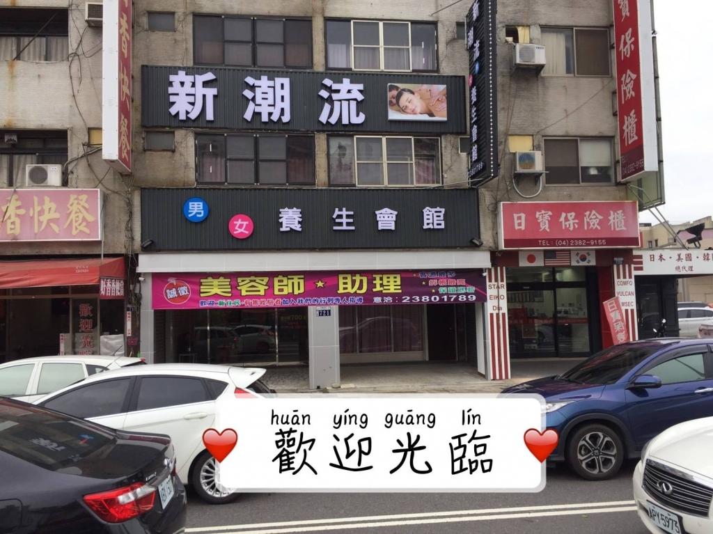 新潮流-南屯店