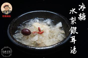 冰糖水梨銀耳湯(袋裝